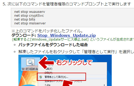 WindowsUpdateのダウンロードが0%のまま進まな …