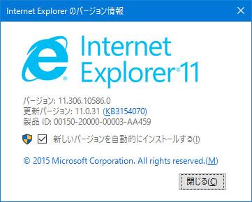 インターネット エクスプローラー 11  できない