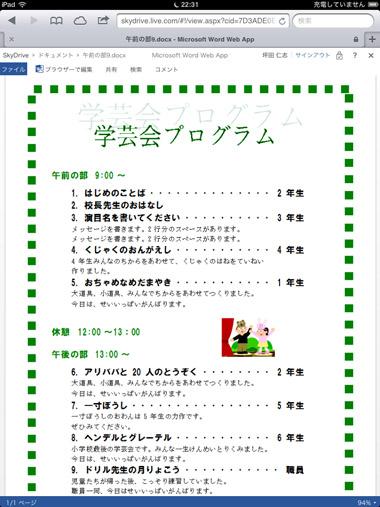 iphone pdf 保存 safari