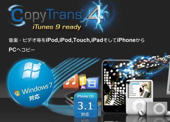 iPodタッチ対応